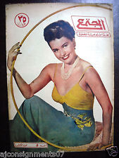 Al Majtamaa مجلة المجتمع Arabic #5 Lebanese Magazine 1948