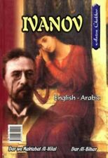 Ivanov (Dual English-Arabic)