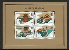 China 1987 Ancient Buildings Minisheet SGMS3524 unmounted mint MNH sheet stamps