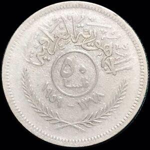 1959 (AH1378) Iraq 50 Fils KM #123 Foreign Silver Coin