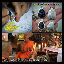 "Thai Amulet 12 Legends Meteorite Phra Pitta Magical stone ""Lucky Star"" By Lp O"