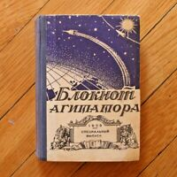 1959. Agitator`s Notebook. USSR Antireligious PROPAGANDA SOVIET