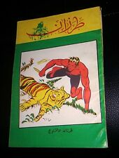 Tarzan طرزان Lebanese Original Arabic Vintage Book