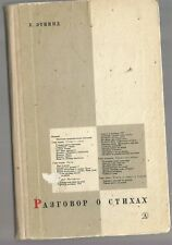 Etkind E. Talk about poetry. 1970 .Signed