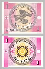 Kirgisistan / Kyrgyzstan 1 Tyiyn 1993 p1 unz.