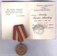Rusia Condecoración al trabajo ( postumo ) con carnet