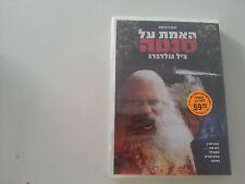 Santa 's töten Bill Goldberg Hebräisch Cover israelischen DVD