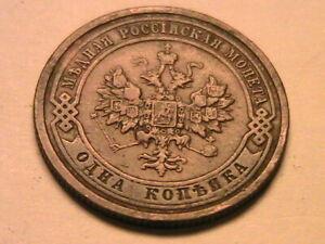 1908 Russia 1 Kopek XF Original Copper Tone Russian Empire Imperial World Coin
