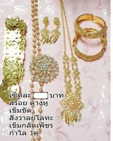Jewelry & Watches Bridal & Wedding Party Jewelry Original Bridal Jewelry Thai Traditional Wedding Dress Chut Nakorn Gold Ancient As015