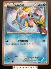 Carte Pokemon TOTODILE / KAIMINUS 226/XY-P FOIL PROMO Japanese JAP NEUF