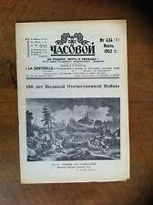 OREKHOFF B - La Sentinelle. Organe du mouvement national russe. N° 434 - 1962