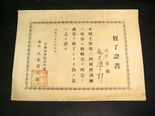 VINTAGE JAPANESE SHOWA ERA SIGNED ATHLETIC CERTIFICATE AWARD