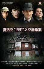 Sherlock's Home : The Empty House (Chinese Version) (2013, Paperback)