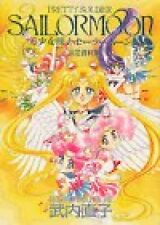 Sailor moon Materials Collection Book special edition Uesd From Japan