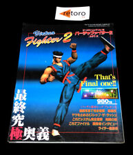 GUIA GUIDE BOOK VIRTUA FIGHTER 2 ACT 3 Vol 19 Sega Saturn SS game art guidebook