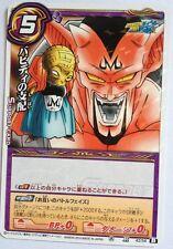 Dragon Ball Miracle Battle Carddass DB16-42 R