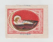 China or Japan Charity Cinderella revenue stamp - 5-31- Scarce- with imprint