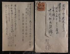 1930s Tsingtao China Cover Letter Enclosed