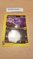 Japanese - Promo - Sneasel - 003/P - Glossy - Pokemon Card - CoroCoro