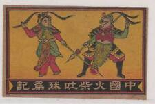 MATCHBOX LABEL JAPAN, Fighters