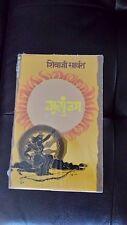 Mrityunjaya by Shivaji Savant - Marathi Novel