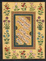 Handmade Miniature Art Of Islamic Calligraphy Painting On Paper Gouache Artwork