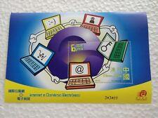 2001 Macau Computer Internet & E-Commerce 国际互联网与电子商贸 Souvenir Sheet Mint NH