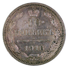Russia 1916 'Osaka Mint' 10 Kopek Coin aUNC/UNC