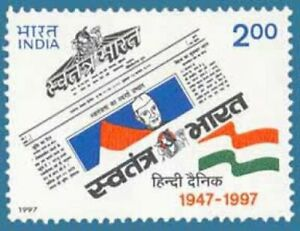INDIA 1997 Swatantra Bharat Newspaper Flag Jawaharlal Nehru  stamp 1v MNH