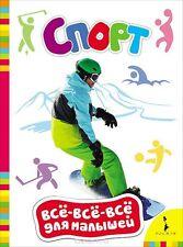 Russisch Bücher für Kinder Спорт ВСЕ - ВСЕ - Все для малышей 8 страниц
