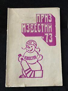1973 USSR Ice Hockey Izvestia Cup Guide