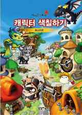 Maple Story Character Coloring Book For Children Gift Kid Fun Game Monster Play2