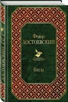 Фёдор Достоевский Бесы Fyodor Dostoevsky Demons - in Russian Hardcover