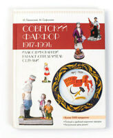 Soviet porcelain 1917-1991, illustrated catalog with prices, 1st edition