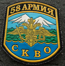 Russian   58 army     patch  #23 ss