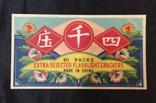 Vintage Chinese firecracker label 四千庒 extra selected flashlight crackers;  fcp50