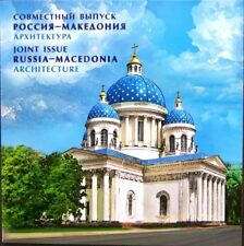 RUSSIA RUSSLAND 2016 SP 2402-03 Friendship Macedonia Kirche Kathedrale Religion