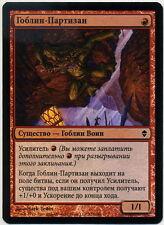 MTG Russian Foil Goblin Bushwhacker (Zendikar) NM-