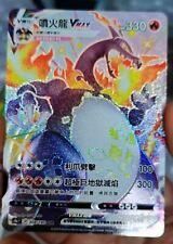 PTCG Pokemon Chinese Shiny Charizard VMAX SSR 308/190 S4A Holo MINT Fresh NEW !