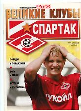 Soccer -FC SPARTAK Moscow Russia History magazine (Part 3)