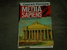 Sergei Minaev Media Sapiens 2 - Дневник информационного террориста Hardcover Rus