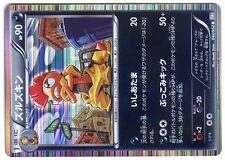 POKEMON JAPONAISE HOLO N° 042/052 BW3 SCRAFTY