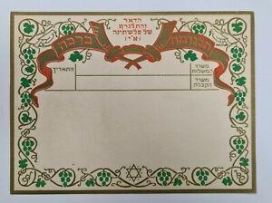 PALESTINE  OLD Greeting Telegram (1930-1948)