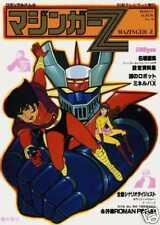 MAZINGER Z ART BOOK roman album Go Nagai GRENDIZER  1978