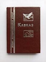 Soviet Vintage Book Atlas Caucasus USSR Mini Atlas Maps USSR Pocket Atlas Kavkaz