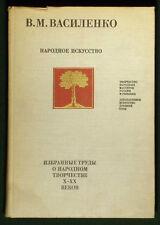 BOOK Russian & Ukrainian Folk Art wood carving painting pottery Palekh bone tile