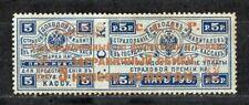 Russie 1923  Très beau timbre fiscal surchargé en neuf* MLH, surcharge bronze