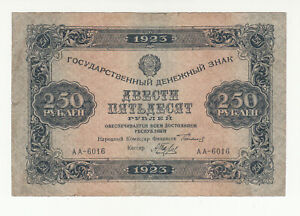 Russia 250 rubles 1923 circ. p162 @ low start
