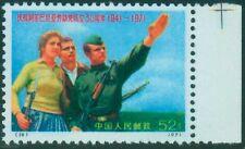 PR China 1971 N28 Albanian Labor Party MNH VF SC#1083