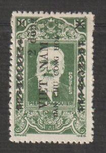 1945 North Vietnam Stamps Indochina Overprinted Scott # 1L35 MNH